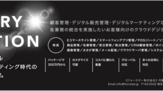 オムニチャネルクラウドERPシステム 「フォースターHARRY STATION」のリリース
