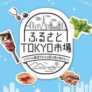 東京都 ECサイトの活用による東京の特産品販売支援事業 いよいよ本格稼働しました!